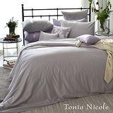 Tonia Nicole東妮寢飾 80支_雙人蕾絲純色長纖細棉被套床包組(極簡灰)