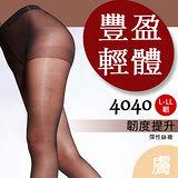 蒂巴蕾 豐盈輕體 韌 L~LL彈性絲襪-膚色