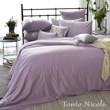 Tonia Nicole東妮寢飾 80支_特大蕾絲純色長纖細棉被套床包組(浪漫紫)