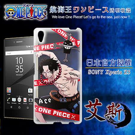 日本東映授權正版航海王 Sony Xperia Z5 5.2吋 透明軟式手機殼(封鎖艾斯)