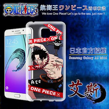 日本東映授權正版航海王  Samsung Galaxy A5(2016版) 透明軟式手機殼(封鎖艾斯)