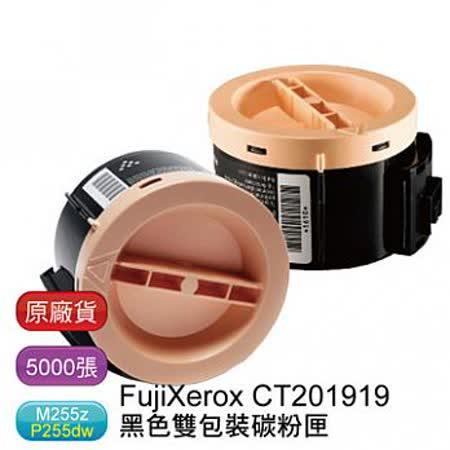 富士全錄 FujiXerox CT201919 雙包裝黑色原廠碳粉匣 (M255z / P255dw)