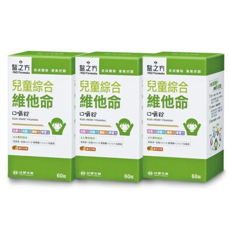 【台塑生醫】兒童綜合維他命口嚼錠60錠/瓶X3
