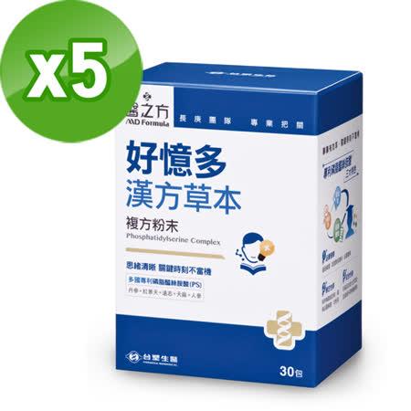 【台塑生醫】好憶多漢方草本複方粉末(30包/盒) 5盒/組