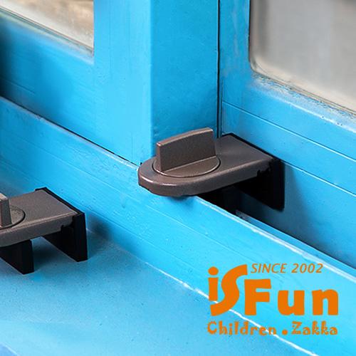~iSFun~兒童防護~可調整窗戶防開安全鎖