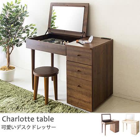 無印風日系三抽附插座掀鏡化妝桌(2色)