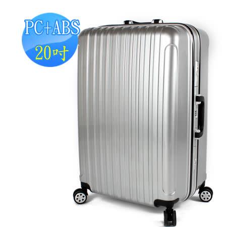 【EASY GO】天行者 20吋 PC鋁框行李箱
