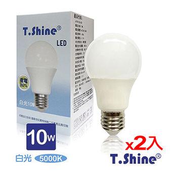 ★2件超值組★T.SHINE LED燈泡白光(10W)