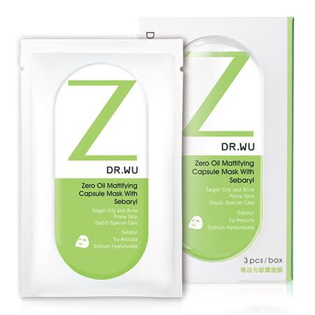 DR.WU 零油光膠囊面膜-Z