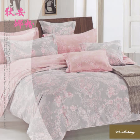 【韋恩寢具】純棉兩用被床包組-雙人/狄安娜粉