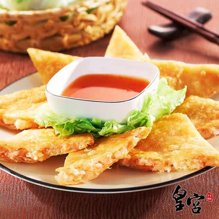 皇宮月亮蝦餅 - 原味月亮蝦餅10片組
