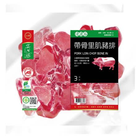 《台糖肉品》帶骨里肌豬排4包/箱整箱(3kg量販包)