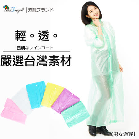 【雙龍牌】透明水晶前開式雨衣(蘋果綠)-防水雨衣-嚴選台灣素材EE