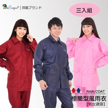 【雙龍牌   双龍ブランド】極簡型機車兩件式風雨衣3入組