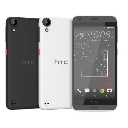 HTC Desire 530 5吋四核心智慧型手機LTE_(1.5G/16G)  -加贈16G記憶卡+輕巧手機立架
