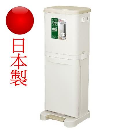 日本品牌【ASVEL】防臭抗菌 二段式分類雙層垃圾桶-40L