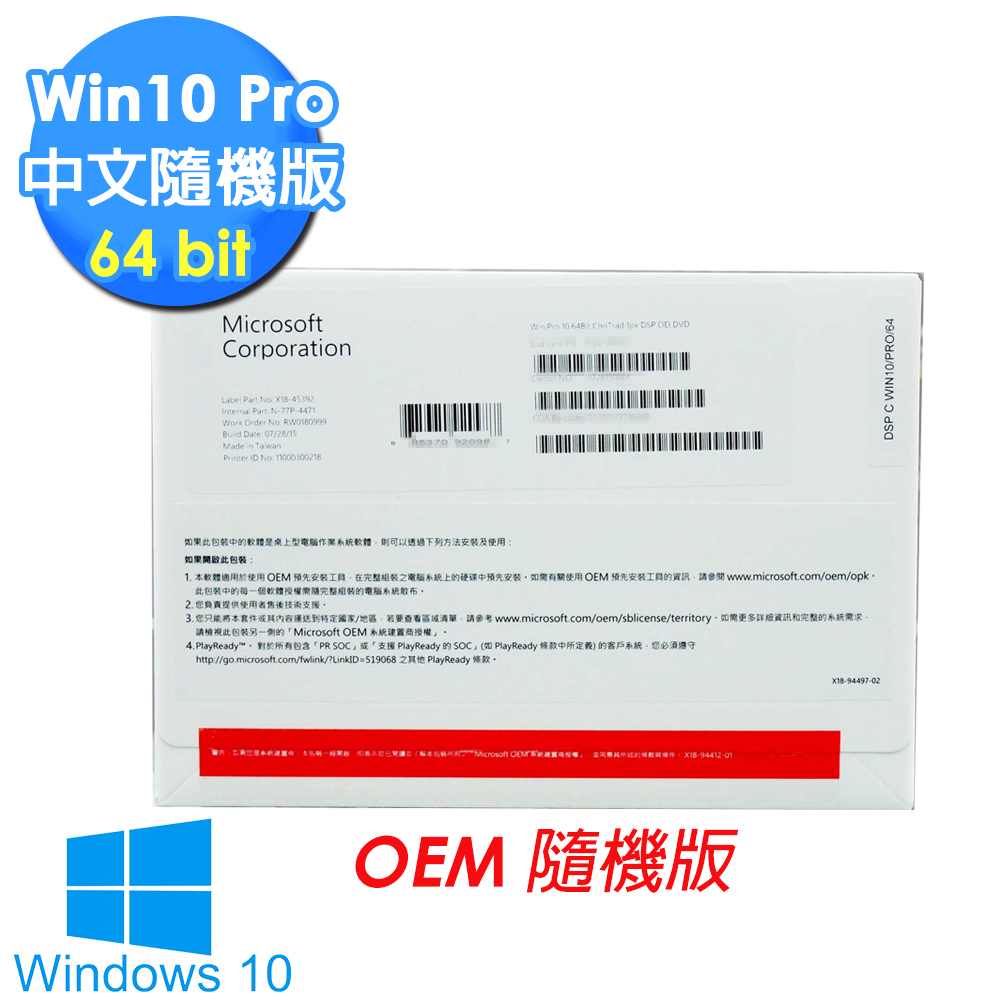 Windows 微軟  Windows 10 專業版 Professional 中文隨機版(64 bits)