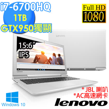 Lenovo IdeaPad 700 15.6吋【電競首選】i7-6700HQ GTX950獨顯 FHD電競筆電(80RU0055TW)★送清潔組+鍵盤膜+滑鼠墊+滑鼠