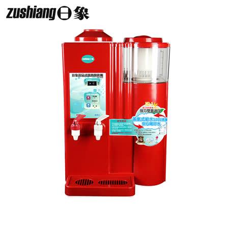 【日象】蒸氣式濾心開飲機 ZOP-5650 (紅色/白色兩種選擇)