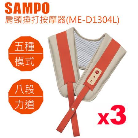 【團購3入】▼SAMPO聲寶-肩頸搥打按摩器(MED1304L)-3入