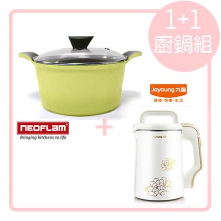 NEOFLAM陶瓷不沾湯鍋 送【九陽】料理奇機