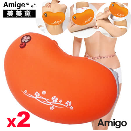 團購2入【Amigo】★多功能美體按摩美美黛(YF8880)動動機/抖抖機/抖動機/美腰機/美腰帶/按摩機/搖擺運動機