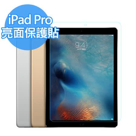 Apple IPad Pro 平板電腦保護貼 亮面保護貼 保護膜