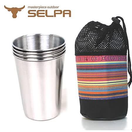 【韓國SELPA】攜帶式不鏽鋼杯4入組(大杯12cm)贈收納袋