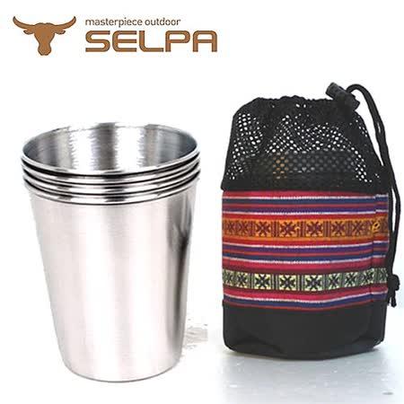 【韓國SELPA】攜帶式不鏽鋼杯4入組(中杯10cm)贈收納袋