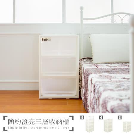 【現代生活收納館】簡約澄亮三層收納櫃/抽屜整理箱/收納箱/置物櫃/置物盒