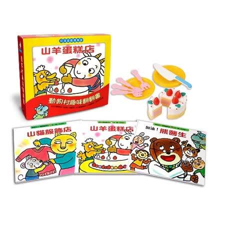 【上誼】《《動物村翻翻書》扮演遊戲禮物盒(蛋糕派對玩具組)》