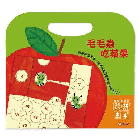 【信誼】《毛毛蟲吃蘋果-磁貼遊戲書》