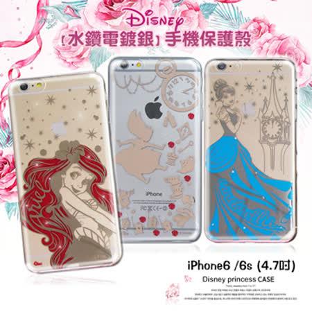 迪士尼授權正版 iPhone6 / 6s i6s (4.7吋) 水鑽電鍍銀軟式手機殼 保護套(寵愛公主款)