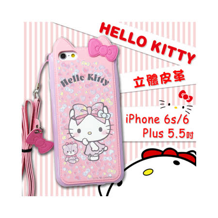 三麗鷗SANRIO正版授權 Hello Kitty iPhone 6s/6 i6s+ Plus 5.5吋 立體皮革軟式手機殼(小熊好朋友)