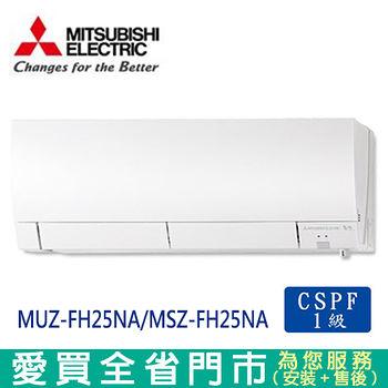 三菱變頻冷暖空調3-4坪MSZ/MUZ-FH25NA_含運送到府+標準安裝