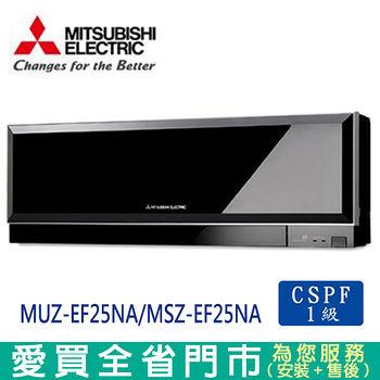 三菱變頻冷暖空調3-4坪MSZ/MUZ-EF25NAB黑_含運送到府+標準安裝