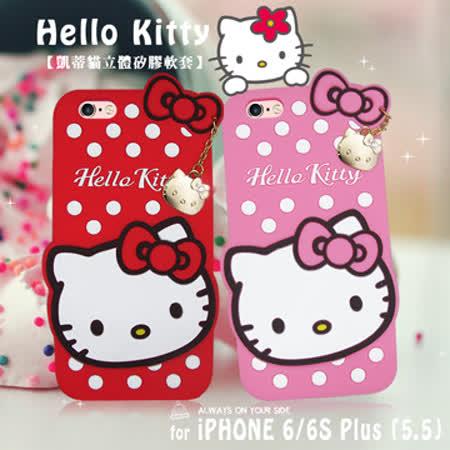 三麗鷗SANRIO正版授權 Hello Kitty凱蒂貓 iPhone 6/6s plus i6s+ 5.5吋 甄柔系列立體手機矽膠軟套