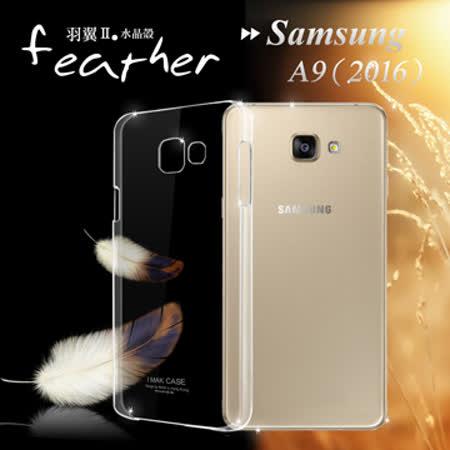 三星 Samsung Galaxy A9 (2016) 6吋 A900F 超薄羽翼II水晶殼 手機殼(耐磨版)