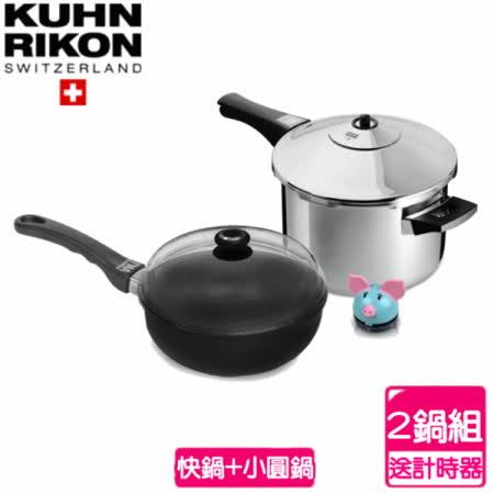 瑞士《Kuhn Rikon》3.5 L壓力鍋+德國黑魔法不沾圓鍋20cm單柄+粉彩豬計時器