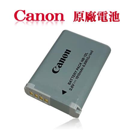 Canon NB-12L / NB12L 專用相機原廠電池 (全新密封包裝) PowerShot G1X Mark II , N100