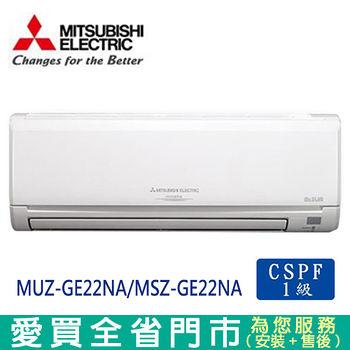 三菱變頻冷暖空調2-4坪MSZ/MUZ-GE22NA_含運送到府+標準安裝