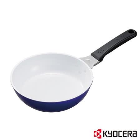 【KYOCERA】日本京瓷20CM陶瓷平底鍋(藍)