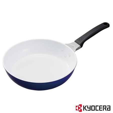 【開箱心得分享】gohappy快樂購【KYOCERA】日本京瓷26CM陶瓷平底鍋(藍)評價怎樣大 直 outlet