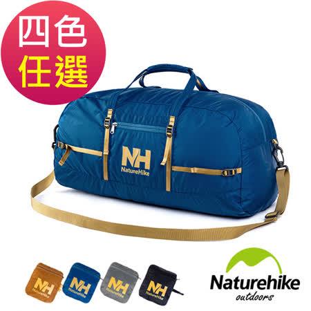 【Naturehike】戶外旅行大容量折疊防水抗刮手提肩背包 38L (四色任選)