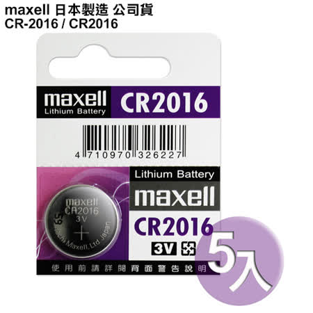 ◆日本制造maxell◆公司貨CR2016 / CR-2016 (5顆入)鈕扣型3V鋰電池 相容DL1632,ECR1632,GPCR1632