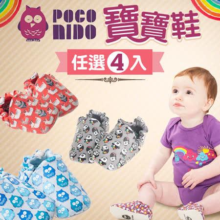 英國 POCONIDO 手工嬰兒鞋 4入組合優惠 (10種款式)