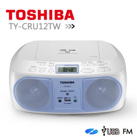 【團購2入組】TOSHIBA CD/MP3/FM收音機/USB 手提音響 (TY-CRU12TW)