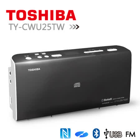 【TOSHIBA】藍芽手提音響 (TY-CWU25TW) 兩台/組