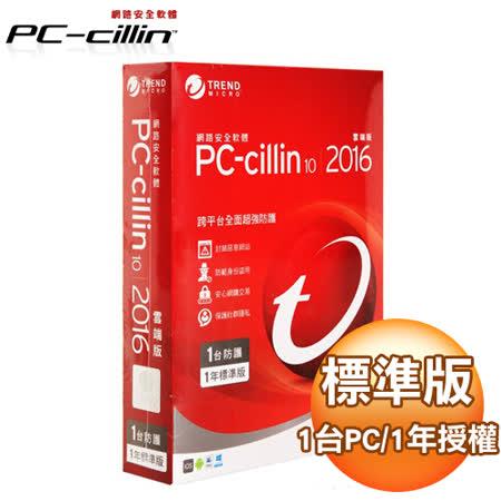 趨勢科技 PC-cillin 10-2016 防毒軟體 標準版《1台裝置1年授權》