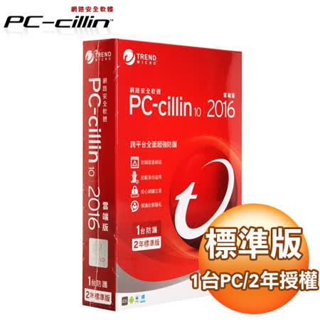 趨勢科技 PC-cillin 10-2016 防毒軟體 標準版《1台裝置2年授權》
